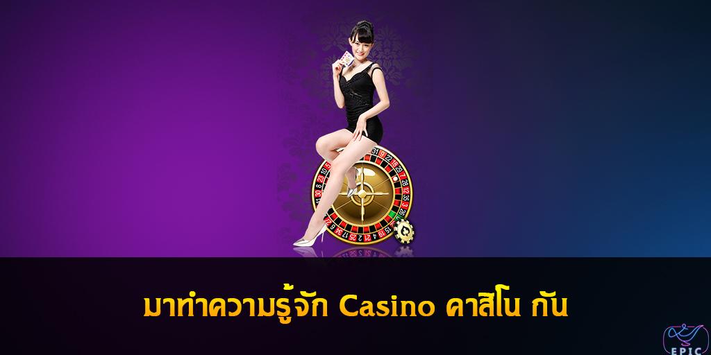 มาทำความรู้จัก Casino คาสิโน กัน