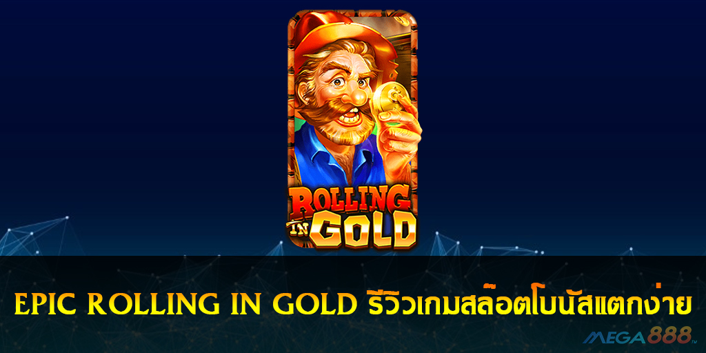 EPIC ROLLING IN GOLD รีวิวเกมสล๊อตโบนัสแตกง่าย