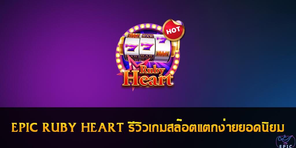 EPIC RUBY HEART รีวิวเกมสล๊อตแตกง่ายยอดนิยม